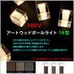 アートウッドポールライト LED 100V 14型 木目調 庭 照明 ポーチ 全3色 TK-P955