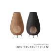 スタンドライト 照明 テラス LED ラタン 4型 商業施設 店舗 庭 LoomGarden ロムガーデン 100V 全2色 TK-P961