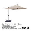 パラソル シェード ベージュ 日よけ 高級 大型 360度回転 shademaker parasol シェードメーカーパラソル オリオン 全2色 タカショー JCB-1180