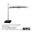 パラソル シェード 日よけ 大型 360度回転 角度 5段階 shademaker parasol シェードメーカーパラソル シリウス 全2色 タカショー JCB-1180