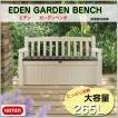 ベンチ 収納庫 大容量 椅子 整理 大型 樹脂 KETER ケター EDEN GARDEN BENCH エデンガーデンベンチ GA-348