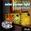 ソーラーライト LED ガーデンライト 庭 アウトドア キャンプ エトワル ボトル モザイク 電池 4種類 YT-389
