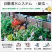 自動潅水システム 散水 タイマー 留守 花 植物 水道 庭 家庭菜園 水やり ガーデンアクセサリー 庭玄 タカショー TK-1269