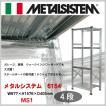 スチール 棚 ラック 4段 簡単 リビング ダイニング ガレージ インテリア キッチン METAL SYSTEM メタルシステム MS1 GA-344 MS1