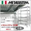 スチール 棚 ラック 6段 簡単 リビング ダイニング ガレージ インテリア ショップ キッチン METAL SYSTEM メタルシステム MS12 GA-344 MS12