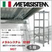 スチール 棚 ラック 5段 簡単 リビング ダイニング ガレージ インテリア ショップ キッチン METAL SYSTEM メタルシステム MS7 GA9-455