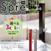 立水栓 水栓柱 2口 双口 シンプル 無地 ステンレス 蛇口付 全3色 ユニソン Spre70 スプレ70 MYT-260