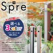 立水栓 水栓柱 2口 双口 木目調 wood シンプル ステンレス 蛇口付 全3色 ユニソン Spre70 スプレ70 MYT-260