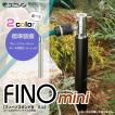 ホース用 立水栓 水栓柱 単口 1口 水回り 水道 庭 ガーデン 水まき 散水 全2色 ユニソン FINOmini フィーノスタンドミニ MYT-P267