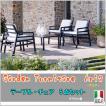 テーブル 5点セット ブラウン 庭 クッション チェア4点 ガーデンファニチャー NARDI ナルディ アリア タカショー TK-1202