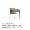 チェアー 椅子 ネット リビング ダイニング テラス バルコニー ガーデンファニチャー 全5色 庭 Nardi ナルディ タカショー TK-P1195