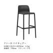 ハイチェアー 椅子 3色 カウンター bar ガーデンファニチャー NARDI ナルディ ファーロ TK-1174