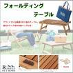 テーブル コンパクト 折りたたみ 持ち運び 簡易 天然木アカシア フォールディング L AZ24-224 ( NX-514 )