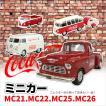 ダイキャストミニカー コカコーラ コカ・コーラ ミニカー アメリカ ガレージ コレクション Motor City Classics MC21 MC22 MC25 MC26 ( PJ-MC )