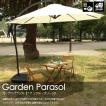 パラソル ガーデンパラソル シェード 日よけ 庭 テラス Laterne BBQ プール カフェ 施設 全2色 AZ24-189 ( RKC-529 )