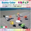 チェアー 椅子 ガーデンファニチャー 全6色 SUNNY COLOR サニーカラー GA-232