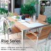 テーブル チェア ダイニングテーブル アームチェア 椅子 5点セット ガーデンファニチャー 天然木 Teak Style チークスタイル ライズ タカショー TK-p1241