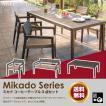 ローテーブル コーヒーテーブル ソファ 椅子 3点セット ガーデンファニチャー 天然木 ANTIQUE TONE アンティークトーン ミカド タカショー TK-P1233