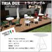 テーブル ホワイト サイドテーブル ガーデンファニチャー TRIA W TRIA DUE トリア デュエ GA-232
