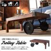 テーブル 天然木 トロリーテーブル Mサイズ 机 ディスプレイ 家具 インテリア ショップ プレゼント ガーデニング AZ2-106 TTF-116