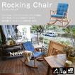 ラタン ロッキングチェア デニム 椅子 チェア テラス デッキ カフェ プレゼント リビング AZ2-P182 TTF-906