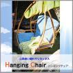ブランコ 椅子 ハンギングチェア ガーデンファニチャー ラタン デニム 揺れる AZ2-182 TTF-920