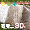 培養土 初心者 30L 家庭菜園 植木 ハーブ スターター 土 セット かんたん おすすめ オリジナル商品