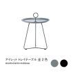 テーブル トレイ アウトドア ガーデンファニチャー ディスプレイ 屋外 移動 全2色 ポーランド製 スチール OO12-219