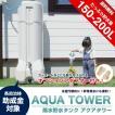雨水タンク オプション アダプター付 家庭用 アクアタワー 貯水 助成金 散水 トイレ 非常用 洗車 貯蓄 MGA-P184