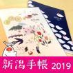 新潟手帳 2019 / スケジュール帳 1月始まり 表紙リバーシブル【11/15まで送料無料】
