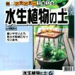 鉢・プランターで育てる 水生植物の土 6L 元肥入り、pH調整済み