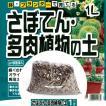 鉢・プランターで育てる さぼてん・多肉植物の土 【小分け】1L pH調整済み