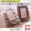犬用 お試しセット おやつ 無添加 国産 魚 かたくちいわし煮干し & 宗田節チップス ポイント消化 送料無料 メール便