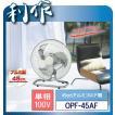 ナカトミ 45cmアルミフロア扇 (開放式) [ OPF-45AF ] 単相100V / 業務用扇風機 工場扇