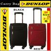 ダンロップ(DUNLOP)キャリーバッグ M サイズ スーツケース 軽量 ソフトタイプ 4輪 南京錠付き 2泊 3泊 ブラック色 レッド色 2DP7-47S