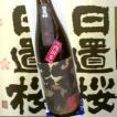純米酒 日置桜 先祖帰り強力(内田米)H29BY1800ml日本酒、辛口、ギフトにも