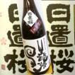 純米酒 日置桜 生もと強力 Ver.杉山米H27BY 1800ml【日本酒】【辛口】【ギフトにも】