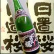 純米酒に準ずる普通酒 日置桜 夜桜ラベル H27BY 1800ml【日本酒】【辛口】【ギフトにも】