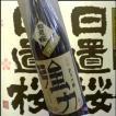 純米酒 日置桜 純米吟醸 伝承強力6号酵母(数馬米)H29BY1800ml【日本酒】【辛口】【ギフトにも】