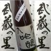 純米酒 武蔵の里 純米大吟醸 H10BY古酒 1800ml【日本酒】【辛口】【古酒】