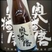 純米酒 奥播磨 山廃純米スタンダード1800ml日本酒、辛口、ギフトにも