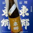 純米酒に準ずる 山陰東郷 生もとオレンジラベル H28BY 1800ml【日本酒】【甘口】【ギフトにも】