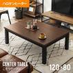 こたつテーブル 長方形 送料無料 120×80cm おしゃれ センターテーブル ローテーブル リビングテーブル コーヒーテーブル コタツテーブル 西海岸風