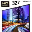 テレビ TV 32型 32インチ ハイビジョン 送料無料 高画質 液晶テレビ 録画機能付き 外付けHDD録画機能 3波 地デジ BS CS ハイビジョン液晶テレビ 32V型