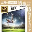 フレームレス 4Kテレビ 送料無料 65型 65インチ 4K液晶テレビ 4K対応液晶テレビ 高画質 HDR対応 IPSパネル 直下型LEDバックライト