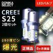 LEDバルブ S25 ホワイト 180度 CREE正規品 2個セット 10連