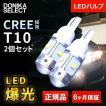 LEDバルブ T10 ホワイト CREE正規品 2個セット 6連