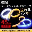 シーケンシャルウインカー LEDテープ 45cm 12V 2本組 流れるウインカー各2色