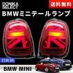 BMW MINI(ミニ) LEDテールランプ  ユニオンジャック柄 F55/F56/F57