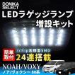 ノア/ヴォクシー 80系 後期/前期 LEDラゲッジランプ増設キット